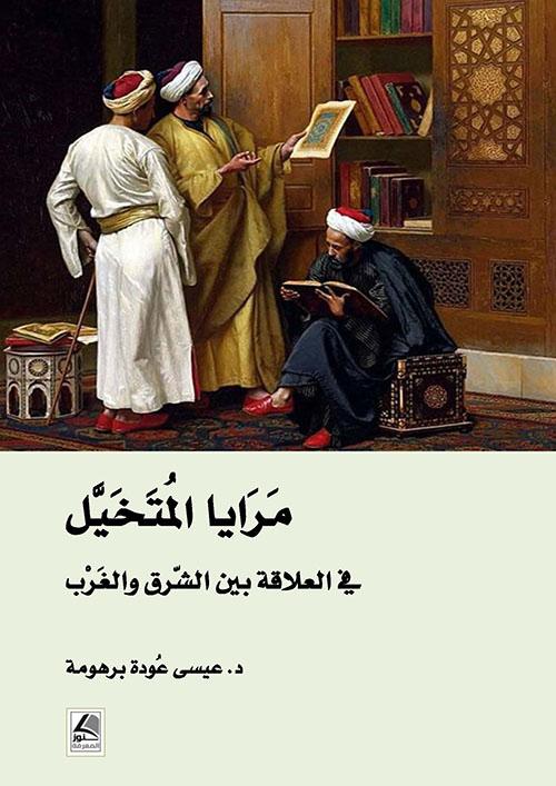 مرايا المتخيل في العلاقة بين الشرق والغرب