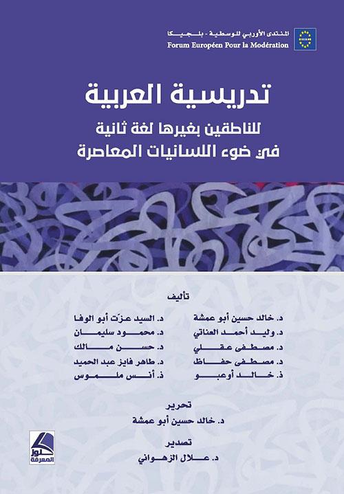 تدريسية العربية للناطقين بغيرها لغة ثانية في ضوء اللسانيات المعاصرة
