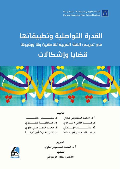 القدرة التواصلية وتطبيقاتها في تدريس اللغة العربية للناطقين بها وبغيرها قضايا واشكالات