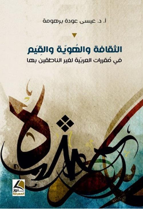 الثقافة والهوية والقييم في مقررات العربية لغير الناطقين بغيرها دراسات في اللسانيات التطبيقية
