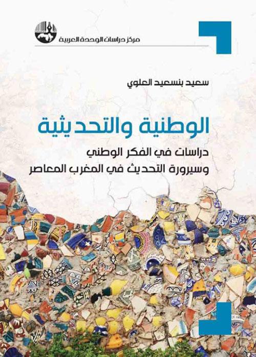 الوطنية والتحديثية : دراسات في الفكر الوطني وسيرورة التحديث في المغرب المعاصر