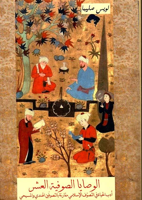 الوصايا الصوفية العشر ؛ أدب الحياة في التصوف الإسلامي مقارنة بالتصوفين الهندي والمسيحي