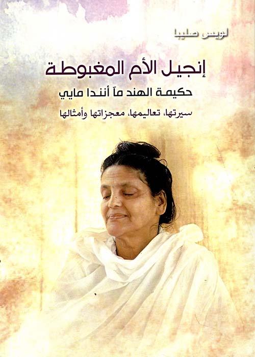 إنجيل الأم المغبوطة ؛ حكيمة الهند مآ أنندا مايي ؛ سيرتها ؛ تعاليمها ؛ معجزاتها وأمثالها