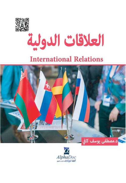 العلاقات الدولية