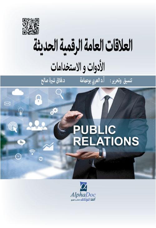 العلاقات العامة الحديثة الرقمية - الأدوات والاستخدامات