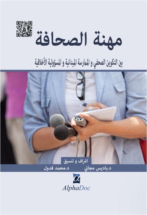 مهنة الصحافة بين التكوين الصحفي والممارسة الميدانية والمسؤولية الأخلاقية