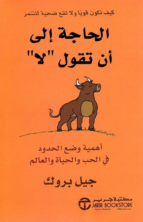 موسعة التمرينات الرياضية بين التخطيط العلمي والتطبيق العملي في علوم الرياضة