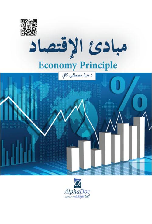 مبادئ الاقتصاد