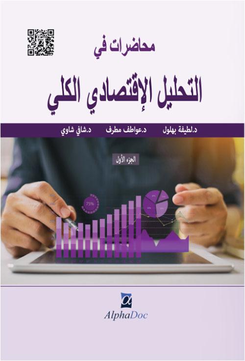 محاضرات في التحليل الإقتصادي الكلي - الجزء الأول