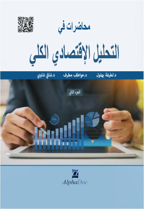 محاضرات في التحليل الإقتصادي الكلي - الجزء الثاني