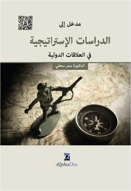 مدخل إلى الدراسات الاستراتجية في العلاقات الدولية