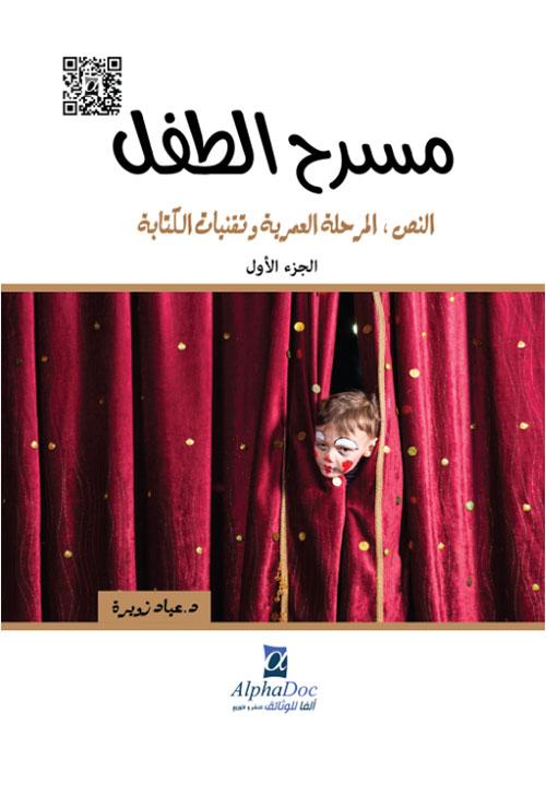 مسرح الطفل - الجزء الأول النص، المرحلة العمرية وتقنيات الكتابة
