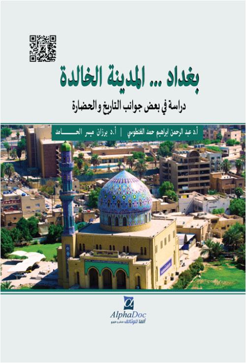 بغداد المدينة الخالدة - دراسة في بعض جوانب التاريخ و الحضارة