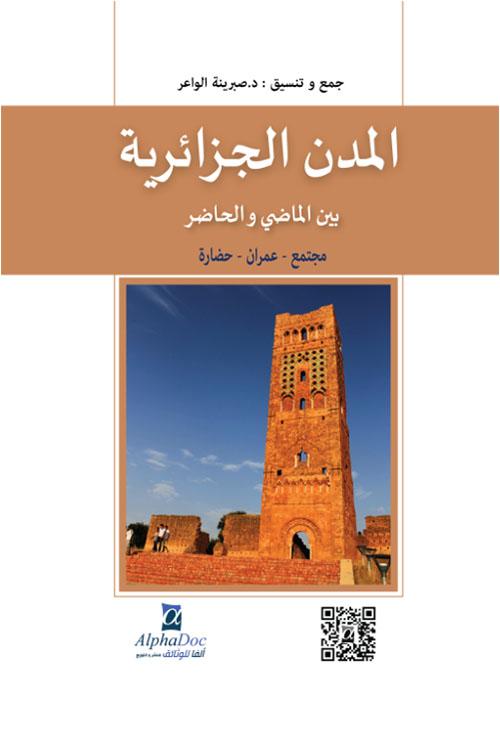 المدن الجزائرية بين الماضي والحاضر مجتمع، عمران، وحضارة