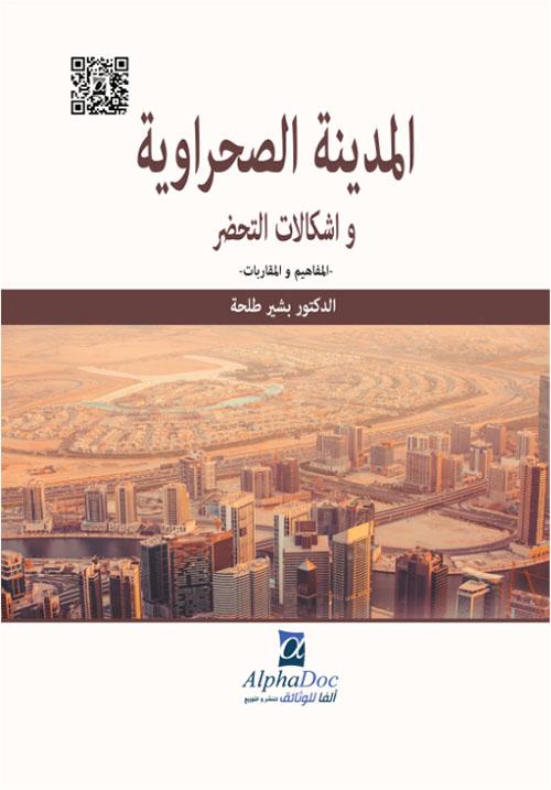 المدينة الصحراوية وإشكالات التحضر -المفاهيم والمقاربات