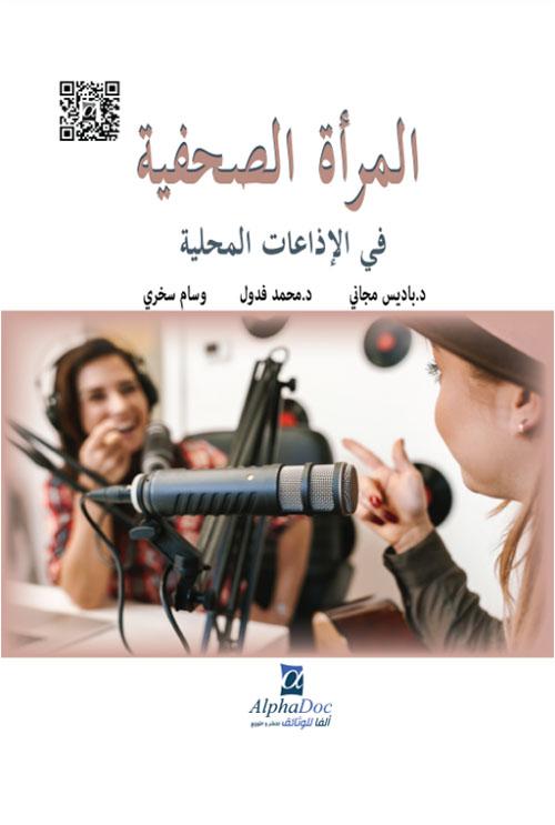 المرأة الصحفية في الاذاعات المحلية