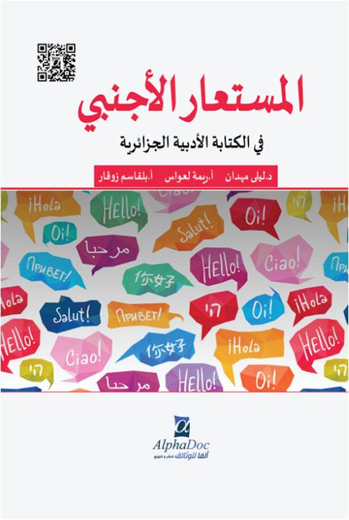المستعار الأجنبي في الكتابة الأدبية الجزائرية