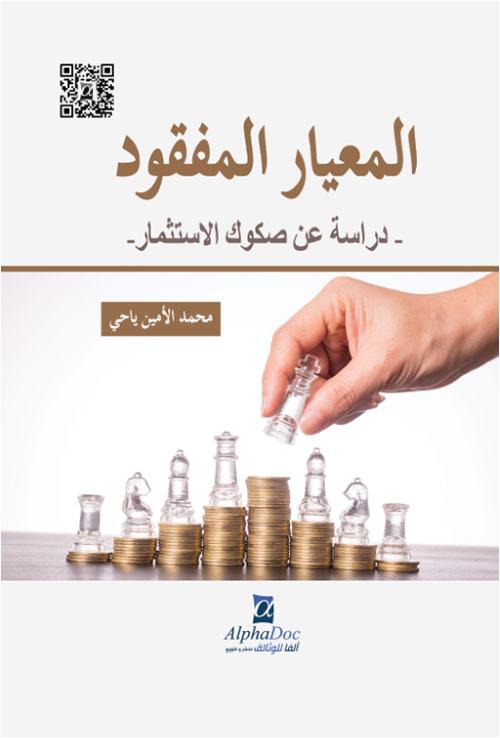 المعيار المفقود - دراسة عن صكوك الاستثمار