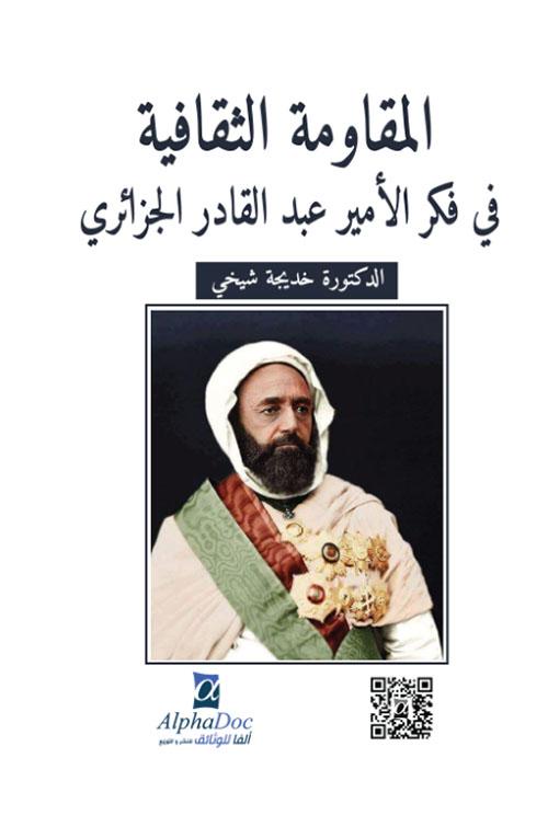المقاومة الثقافية في فكر الأمير عبد القادر الجزائري
