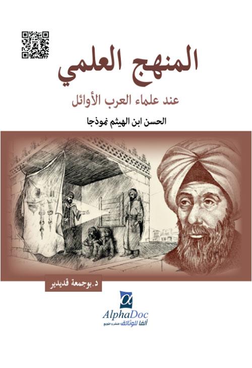 المنهج العلمي عند علماء العرب الأوائل -الحسن بن الهيثم نموذجاً