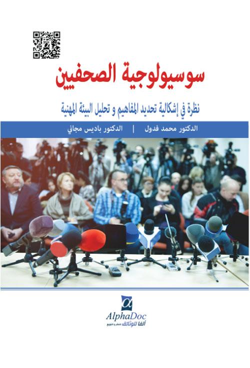 سوسيولوجية الصحفيين : نظرة في اشكالية تحديد المفاهيم وتحليل البيئة المهنية