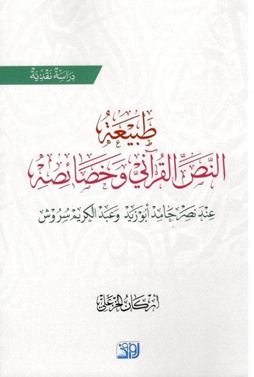 طبيعة النص القرآني وخصائصه
