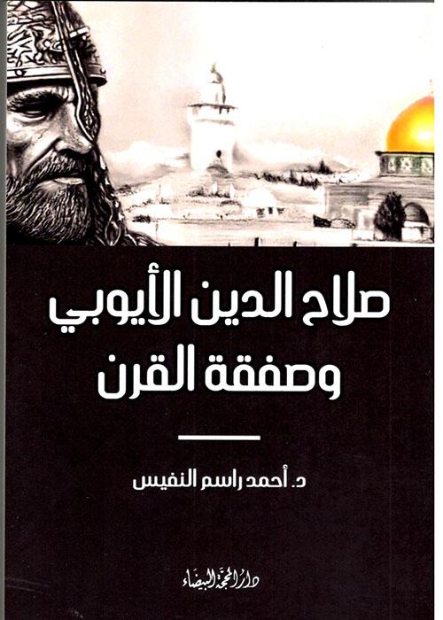 صلاح الدين الأيوبي وصفقة القرن