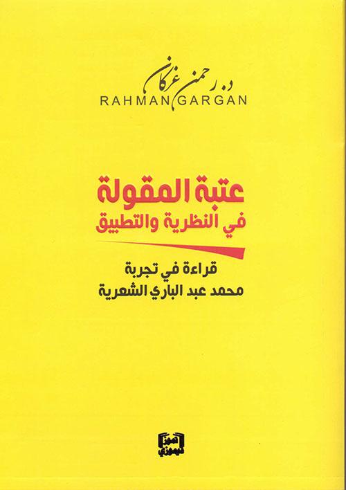 عتبة المقولة في النظرية والتطبيق - قراءة في تجربة محمد عبد الباري الشعرية