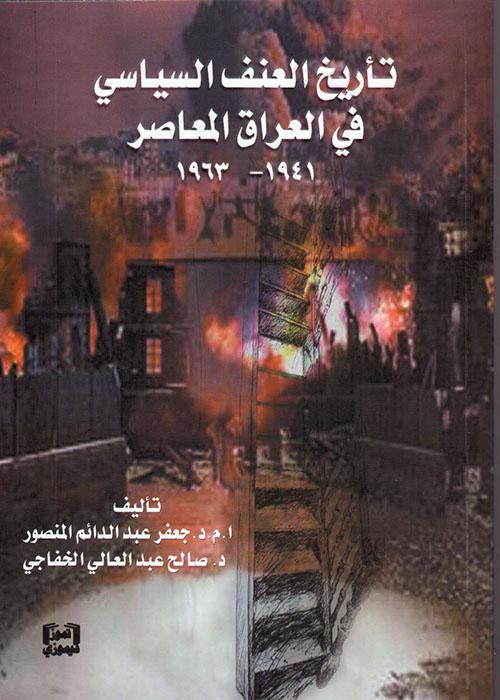 تاريخ العنف السياسي في العراق المعاصر 1941 - 1963
