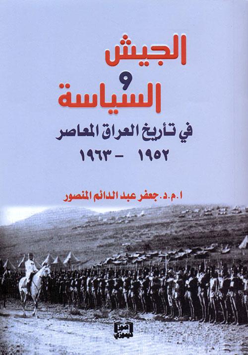الجيش والسياسة في تأريخ العراق المعاصر 1952 - 1963
