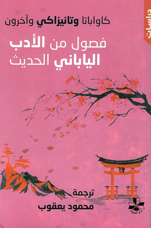 فصول من الأدب الياباني الحديث