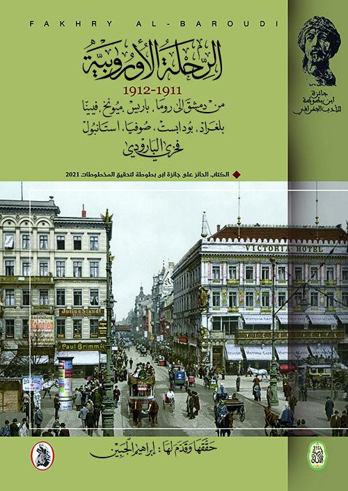 الرحلة الأوروبية 1911-1912 من دمشق إلى روما، باريس، ميونيخ، فيينا، بلغراد، بودابست، صوفيا، استنبول