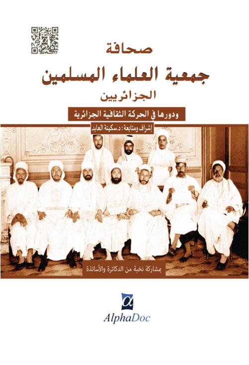 صحافة جمعية العلماء المسلمين الجزائريين ودورها في الحركة الثقافية الجزائرية
