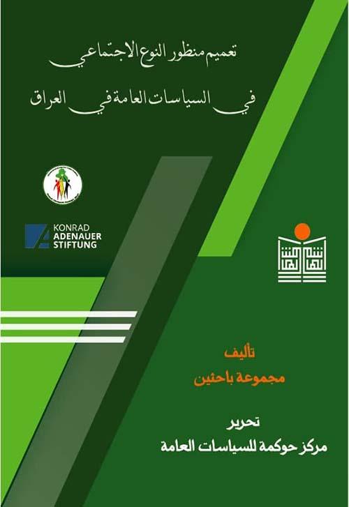 تعميم منظور النوع الإجتماعي في السياسات العامة في العراق