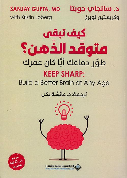كيف تبقى متوقد الذهن ؟ ؛ طور دماغك أياً كان عمرك