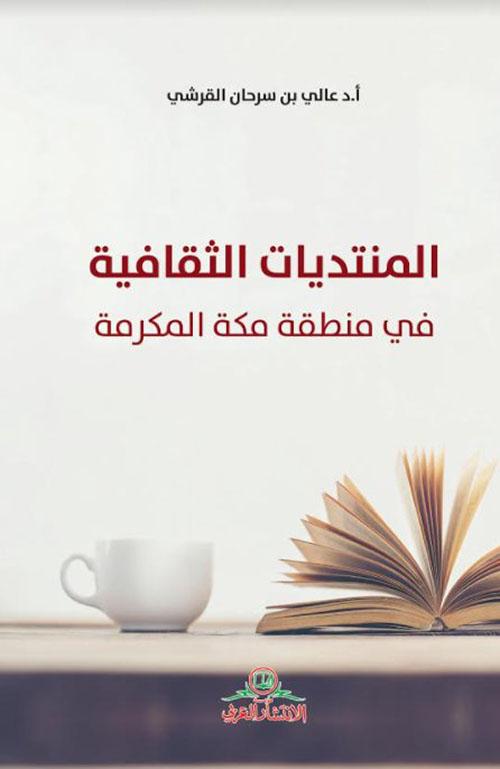 المنتديات الثقافية في منطقة مكة المكرمة