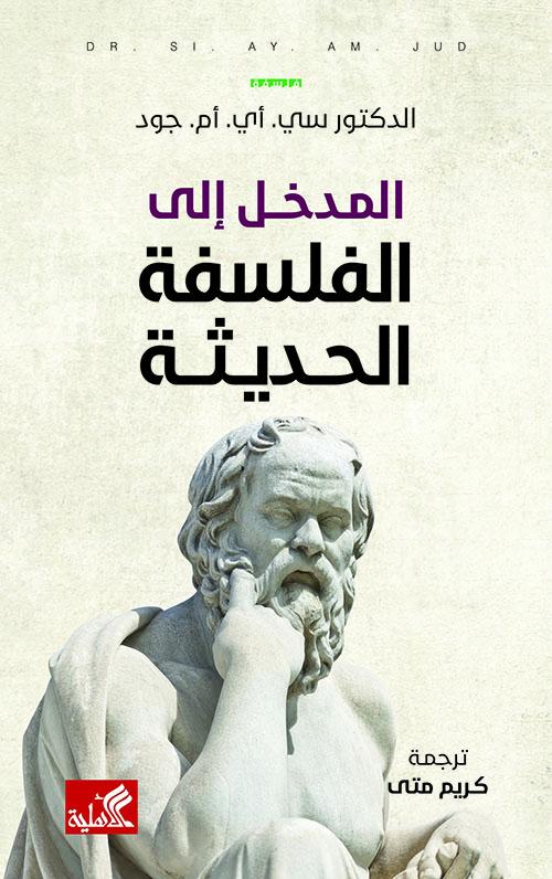المدخل إلى الفلسفة الحديثة