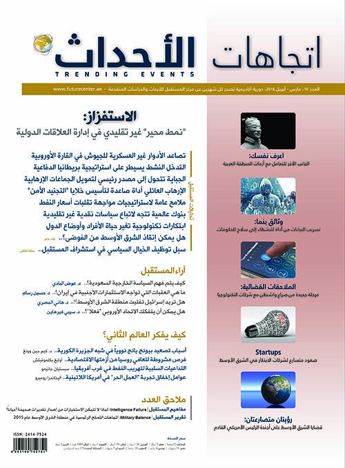 مجلة اتجاهات الأحداث - العدد السادس عشر