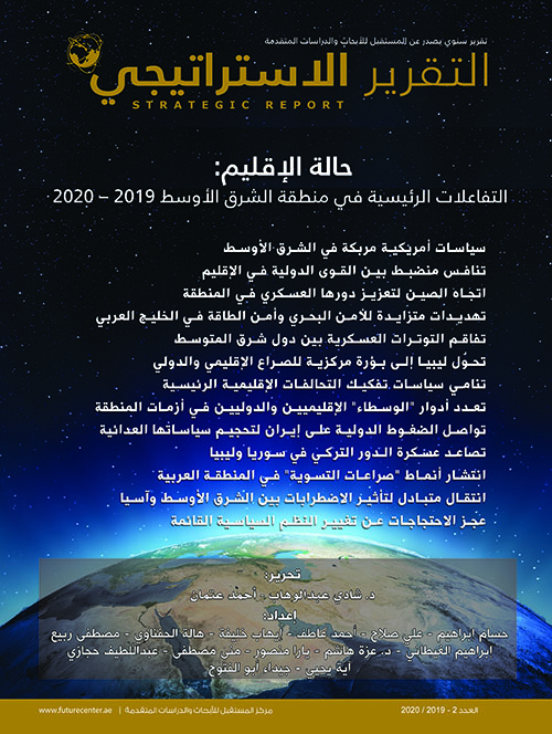 التقرير الإستراتيجي حالة الإقليم : التفاعلات الرئيسية في منطقة الشرق الأوسط العدد 2 - 2020/2019