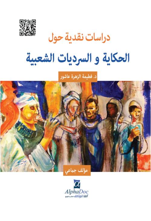 دراسات نقدية حول الحكاية والسرديات الشعبية