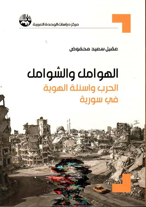 الهوامل والشوامل ؛ الحرب وأسئلة الهوية في سورية