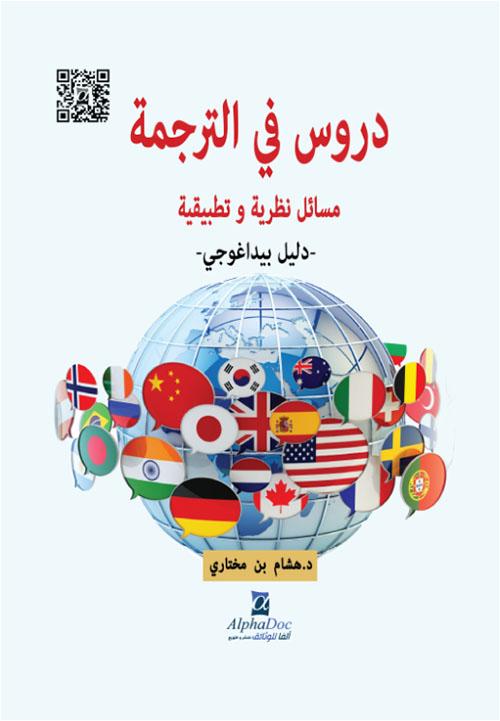 دروس في الترجمة : مسائل نظرية وتطبيقية - دليل بيداغوجي