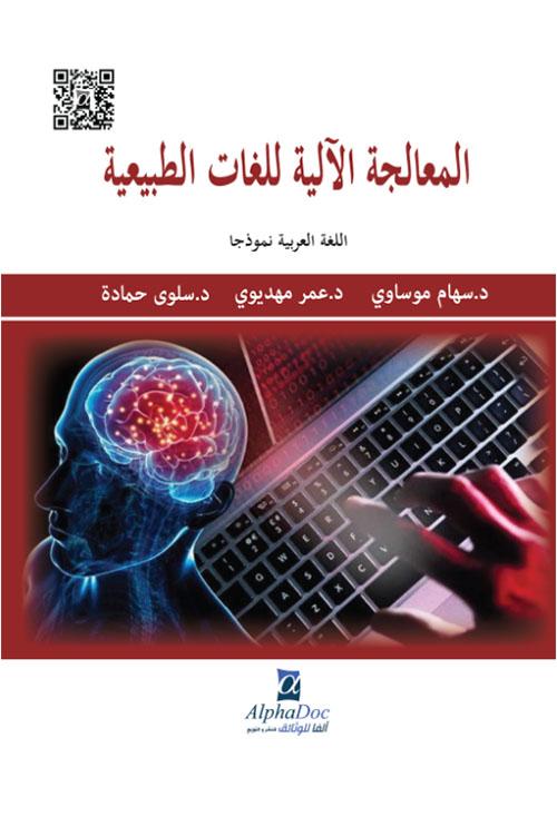 المعالجة الآلية للغات الطبيعية : اللغة العربية نموذجا - مفاهيم نظرية ونماذج تطبيقية