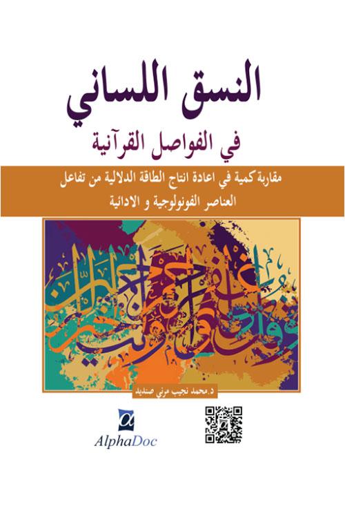 النسق اللساني في الفواصل القرآنية -مقاربة كمية في إعادة إنتاج الطاقة الدلالية من تفاعل العناصر الفونولوجية والأدائية