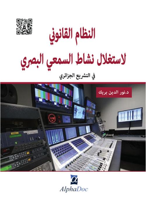 النظام القانوني لاستغلال نشاط السمعي البصري في التشريع الجزائري