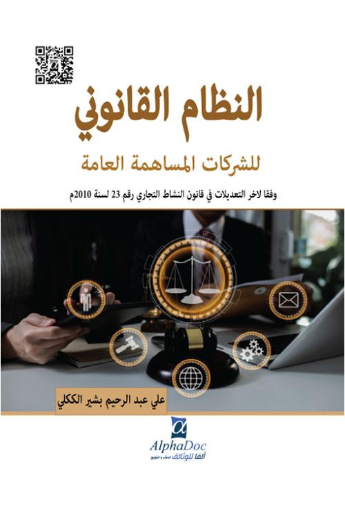 النظام القانوني للشركات المساهمة العامة - وفقاً لاخر التعديلات في قانون النشاط التجاري رقم 23 لسنة 2010 م