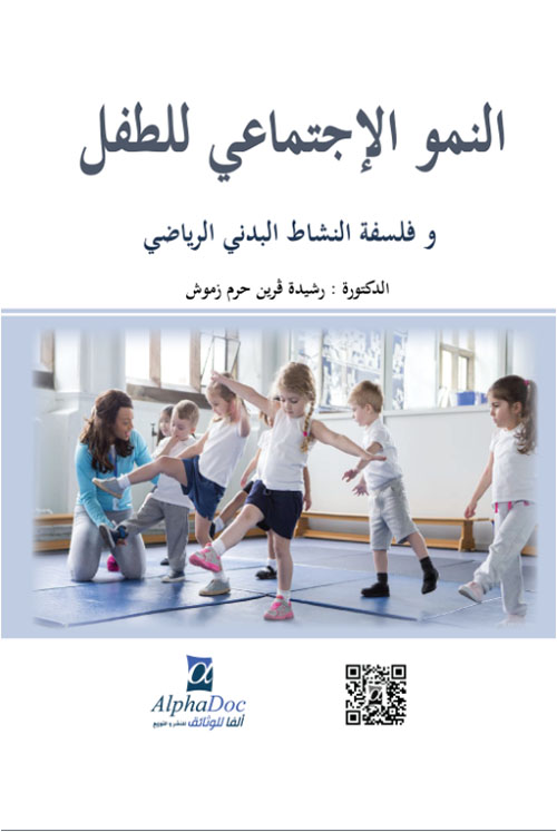 النمو الإجتماعي للطفل وفلسفة النشاط البدني الرياضي