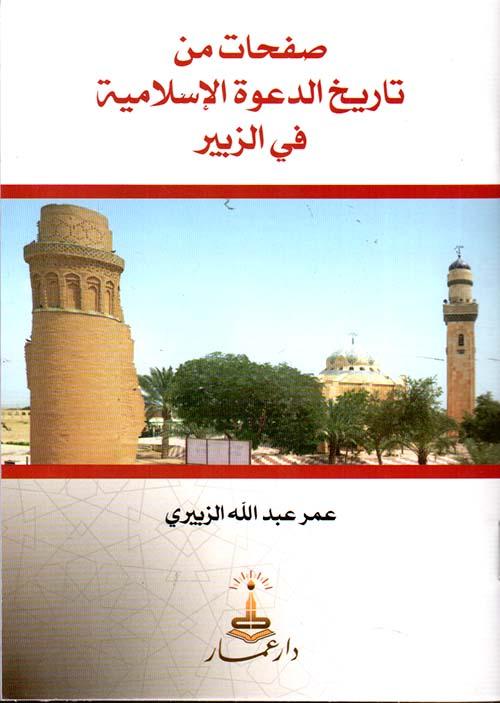 صفحات من تاريخ الدعوة الإسلامية في الزبير
