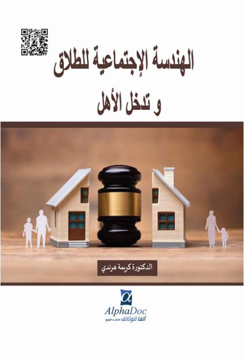 الهندسة الإجتماعية للطلاق وتدخل الأهل