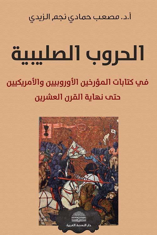 الحروب الصليبية ؛ في كتابات المؤرخين الأوروبيين والأمريكيين حتى نهاية القرن العشرين